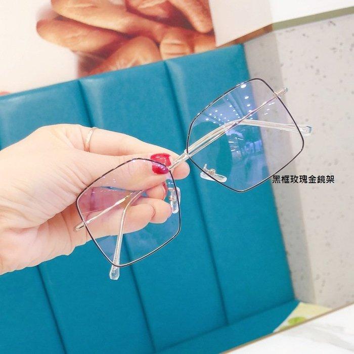 韓系 大鏡框方框雙配色平光眼鏡 造型眼鏡 小臉眼鏡  玫瑰金鏡架 金屬鏡架 防風