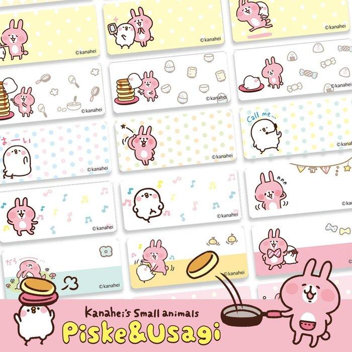 熊爸印&貼 卡娜赫拉 kanahei 經典LINE 姓名貼紙 絕對正版 兔兔 貼紙 標籤 300張120元