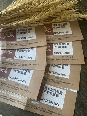漢來海港餐廳平日晚餐券(適用於桃園以南的海港餐廳)