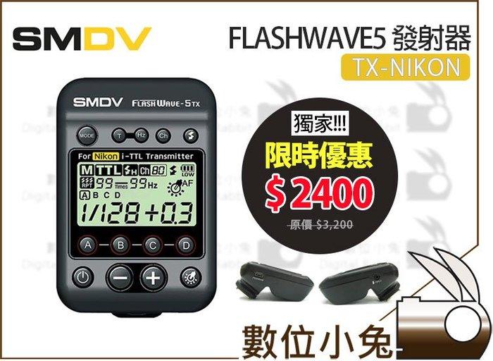 數位小兔【SMDV 獨家限時優惠 FLASHWAVE-5 發射器 Nikon】公司貨 支援BRiHT-360 5TX