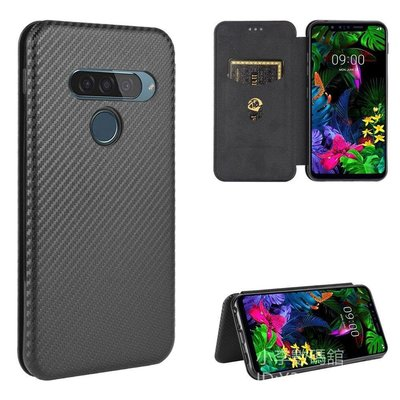 時尚碳纖維 翻蓋皮套 LG G8S ThinQ 手機殼 掀蓋 保護殼 磁吸 支架 插卡 防滑 防摔 手機套 內置矽膠軟套 限時特價