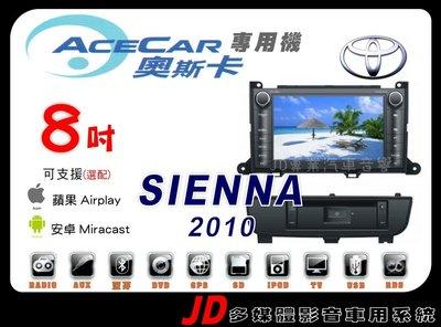 【JD 新北 桃園】ACECAR TOYOTA SIENNA 豐田 DVD/數位/導航/藍芽/方控 8吋觸控螢幕專用主機
