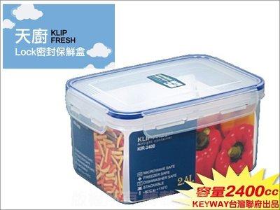 發現新收納箱『百分百MIT:Keyway天廚密封保鮮盒2.4L,LOCK盒子』冰箱儲藏整理,透明附蓋,型號KIR2400