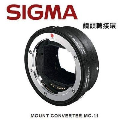 [板橋富豪相機]現貨SIGMA MC-...