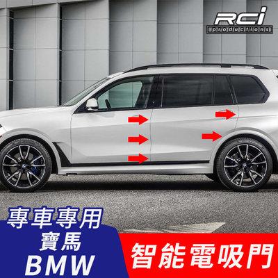 BMW MINI 汽車專用 電吸門 電動門 升級改裝套件 F60 G30 G38 X3 X4 X5 X6 X7 G01