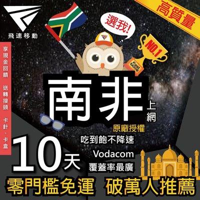 🔥現貨附發票🔥10天 南非網卡 飛速移動 南非上網卡 南非上網 當地最大電信Vodacom 開普敦 好望角