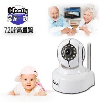 【保證全新】 宇晨 I-Family 愛家二號 HD720P 無線遠端遙控攝影 監視器 (無記憶卡) IF002