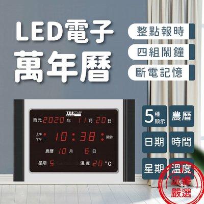 【LED插電式電子萬年曆】方形款 插電式萬年曆 時鐘 電子鐘 萬年曆 鬧鐘 LED大屏幕顯示【LD389】