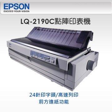 全新EPSON LQ-2190C點陣印表機(內附1支色帶)內建中文 超高速列印A3尺寸 NT$18550含稅免運