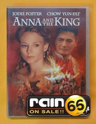 ⊕Rain65⊕正版DVD【安娜與國王】-接觸未來-茱蒂福斯特*臥虎藏龍-周潤發-全新未拆(直購價)