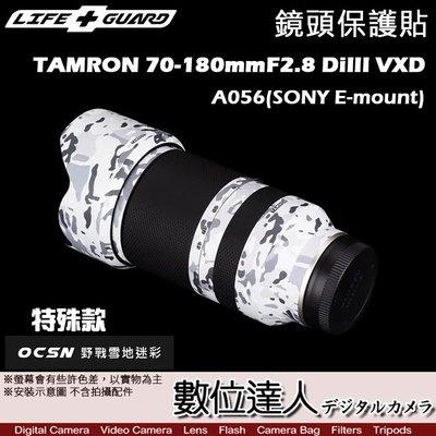 【數位達人】LIFE+GUARD 鏡頭 保護貼 TAMRON 70-180mm F2.8 DiIII VXD A056