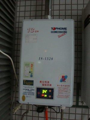*莊頭北*IS1328數位恆溫13L屋內專用瓦斯熱水器 自取價IS1328非TH7139 TH7138 TH7136