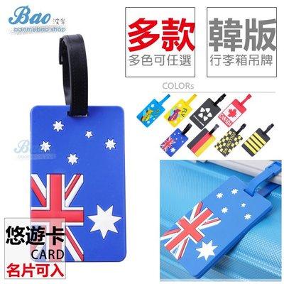 高品質韓版造型行李箱掛牌【2008】波米Bao|行李箱吊牌|悠遊卡套|1TA02|一卡通|行李吊牌|旅行箱吊牌|姓名牌