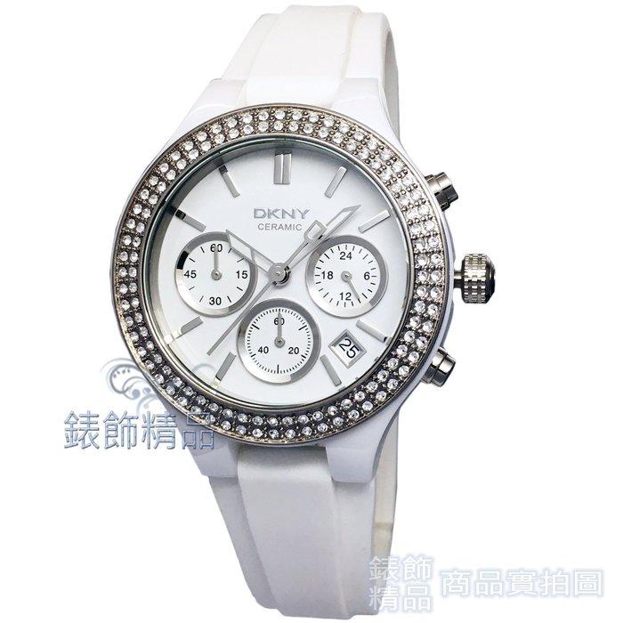 【錶飾精品】DKNY手錶 NY8185 陶瓷晶鑽錶框 高雅時尚女錶 三眼計時日期 全新原廠正品 情人生日禮品