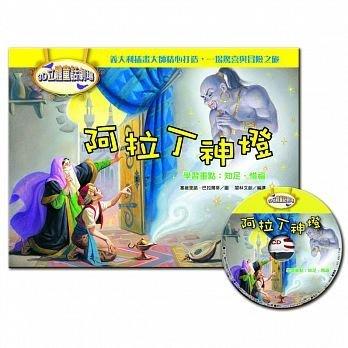 【APPLE媽咪童書店】閣林3D立體童話劇場:阿拉丁神燈(1書+1CD)