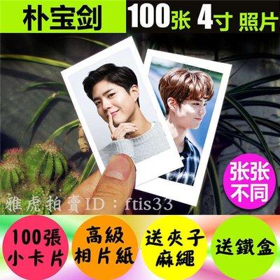 【預購】朴寶劍個人周邊寫真照片100張lomo小卡片小卡 韓國明星 周邊 生日禮物kp465