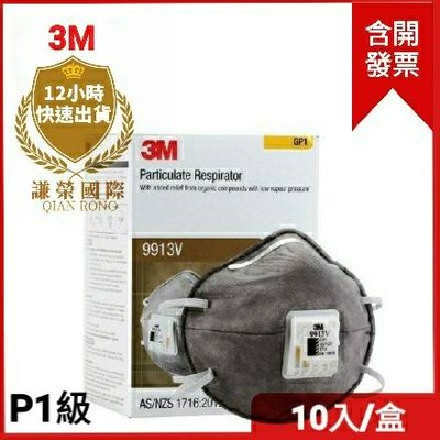 3M P1級活性碳口罩 9913V防焊接 重金屬 二手煙.油煙.油漆.異味/台灣3M公司貨(謙榮國際N95)10入