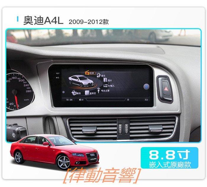 [律動音響]  導航升級  Audi 09-12款A4/A5  8.8寸大屏+倒車軌跡