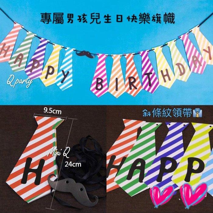 ❤愛樂芙 派對x佈置❤ 75元領帶生日掛旗 男孩兒款生日拉旗  橫幅  慶祝   慶生派對