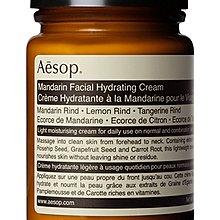 全新正品。澳洲 Aesop 。蜜柑水潤乳 120ml。預購