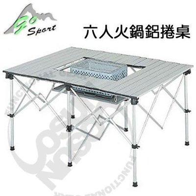 【GO SPORT】最新 六人BBQ鋁捲桌18片.戶外火鍋桌.鋁合金輕巧桌.折疊桌(兩段式) 非Logos 92120