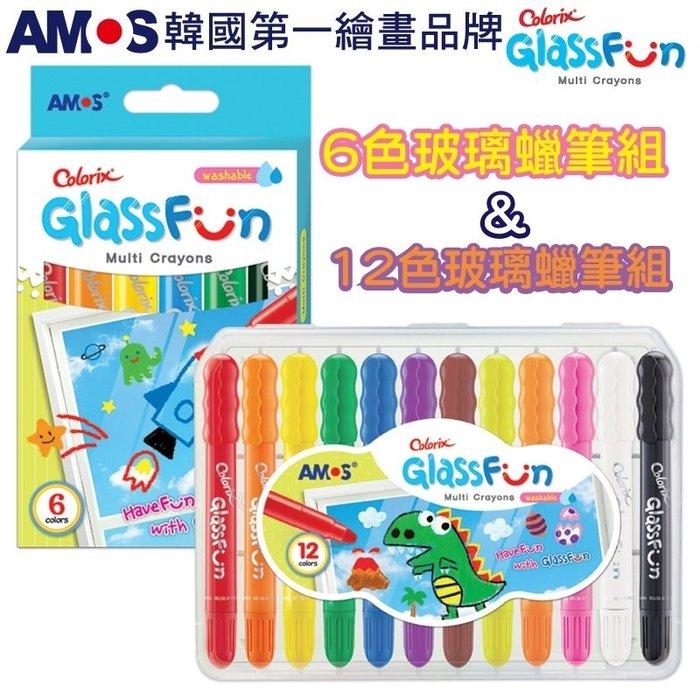 比價網~~韓國AMOS【玻璃蠟筆--6色組 下單處】