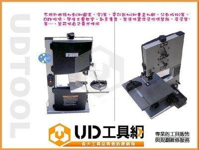 @UD工具網@ 桌上型帶鋸機可調角度 剖料直線曲線切割機座穩定木料塑膠管壓克力/發泡 創意商品製作