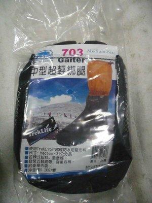 【n0900台灣健立最便宜】2017RHINO犀牛(愛台灣請支持台灣製造產品) TrekLite防水中型超輕綁腿703