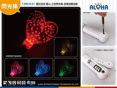 led尾牙手搖愛心棒【T-399-04-01】雪花泡沫-愛心-三色閃光棒 LED發光棒 LED加油道具 尾牙 演唱會