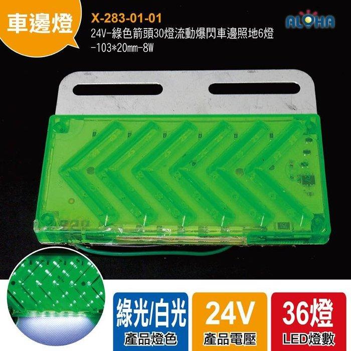 LED側燈箭頭燈【X-283-01-01】24V-綠色箭頭30燈流動爆閃車邊照地 煞車燈、方向燈、警示燈、照地燈、側邊