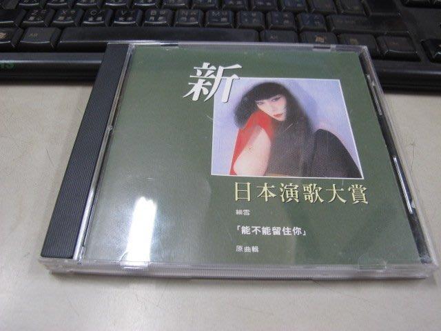 二手舖 NO.2403 CD 新日本演歌大賞 1  細雪 能不能留住你