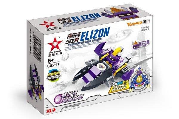 ***打對折~賣完就沒有了*** 星鑽積木 艾里遜紫款 69片 - 塞爾號系列-星際飛船 兒童節 禮物  80211