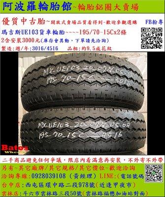 中古/二手輪胎 195/70-15C 瑪吉斯貨車輪胎 9.5成新 2016年製