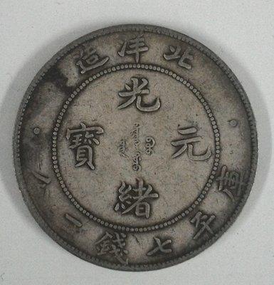 北洋造光緒元寶庫平七錢二分-a12