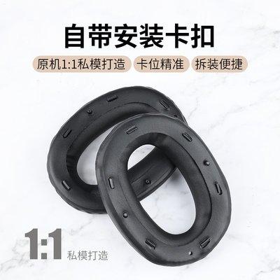 耳機保護套博音適用索尼WH-1000XM2耳罩WH-1000XM3耳機套SONY-MDR-1000X頭戴式保護套xm3/2耳機海綿墊頭梁卡扣更換配件