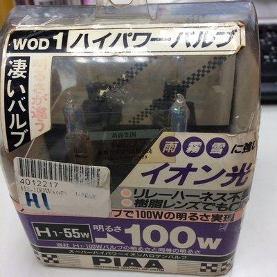 【光電小舖】PIAA H1 55W 霧燈