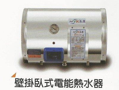 【東星市】日立電 永康牌(政府新規-新節能機)臥掛式/儲熱型電能熱水器12加侖4KW另售15/20/30/40加侖