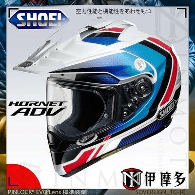 伊摩多※日本SHOEI公司貨 HORNET ADV 多功能鳥帽 越野帽 可調PFS。 SOVEREIGN TC10白藍紅