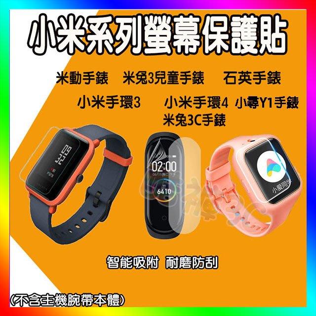 【小米系列手錶保護膜】 米動手錶保護貼 米兔3C兒童手錶保護貼 小米手環4保護貼 小米手環3保護貼