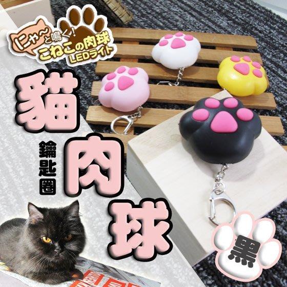 【鉛筆巴士】新款現貨! 喵肉球雙LED燈鑰匙圈(黑) 按下去會有貓咪叫聲 全家捏捏樂 貓肉球 紓壓 玩具K160621