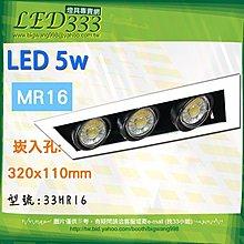 §LED333§(33HV178-3)LED三燈款盒裝崁燈 MR16 8W 免用變壓器高亮度 適用於商業空間/餐廳辦公室