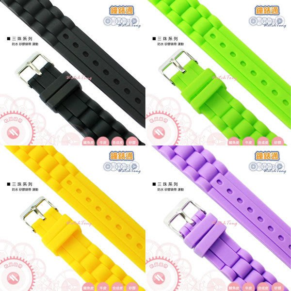【鐘錶通】三珠系列─縮腰三珠矽膠錶帶─ 黑/白/咖/粉紅/黃/綠/藍/紫/單售
