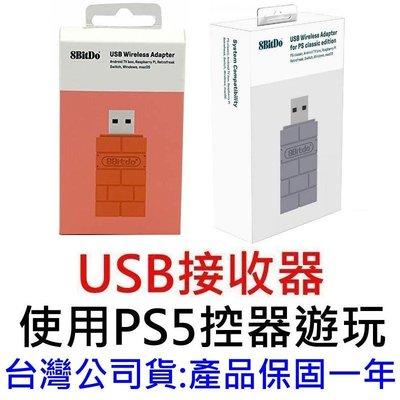 台灣公司貨 SWITCH適用8Bitdo八位堂品牌 USB 無線藍芽接收器 支援多款遊戲機的控制手把【板橋魔力】