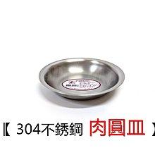 【歡樂廚房】304不銹鋼肉圓皿 肉圓盤 肉圓模具 醬油盤 沾料盤 沾料碟