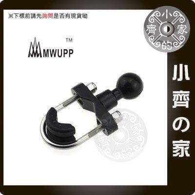 五匹 MWUPP 支架 U型固定式 U型夾頭 專用配件 RAM可共用 手機支架 導航支架 橫桿 小齊的家