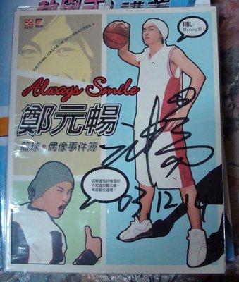 **代售-----鄭元暢 親筆簽名---【 籃球偶像事件簿  】--只有2本