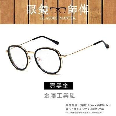 【韓版學院層次眼鏡】(附高級眼鏡袋+眼鏡布) 復古眼鏡框《眼鏡師傅》 YG07902657 can