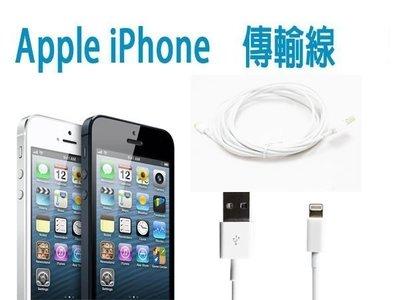 蘋果Apple iPhone 1米傳輸線 iPhone6/5S/5 Plus iPad 原廠規格充電線