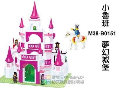 ◎寶貝天空◎【小魯班 M38-B0151 夢幻城堡】小顆粒,粉紅夢想城市系列,可與LEGO樂高積木組合玩