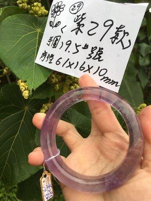 AAA+天然紫水晶玉環~窄版~ 《紫29款》~手圍19.5號~內徑61mm寬16厚10mm~紫氣東來、紫羅蘭紫水晶,烏拉圭紫晶手環、增㊣財運!~{熊寶貝珠寶}~